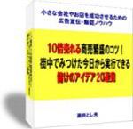 10bai_ureru.JPG
