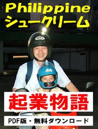 起業物語アイコン.JPG