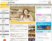 philippine_primer_top_page.JPG